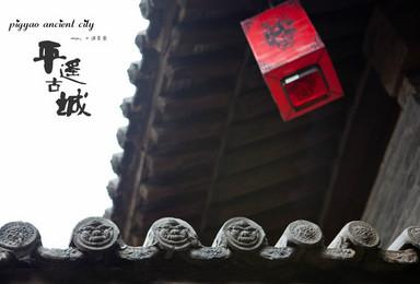 [平遥-乔家大院2日]山西—5A平遥古城(2日行程)