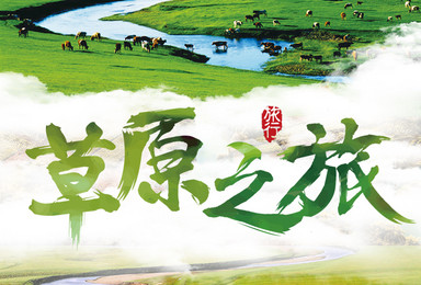 小众玩法包车畅游呼伦贝尔草原大兴安岭森林探寻原始部落敖鲁古雅(4日行程)