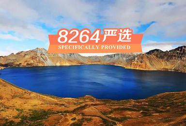 自驾中朝边境鸭绿江七百公里绝美风景线 长白山南坡悠闲观天池(5日行程)