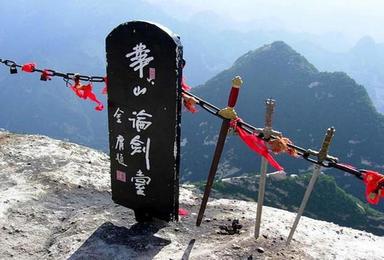 端午[华山西安3日]登临华山看长空栈道,壶口瀑布,古都(4日行程)