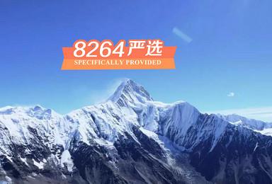 端午登高丨2019 那玛峰5588米登山活动(8日行程)