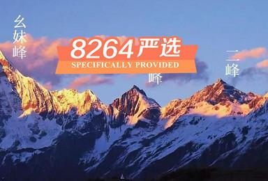 2019 四姑娘山大峰 二峰 三峰攀登计划 标准团(6日行程)