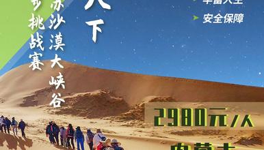 乌审旗萨拉乌苏沙漠大峡谷千人徒步挑战赛(5日行程)