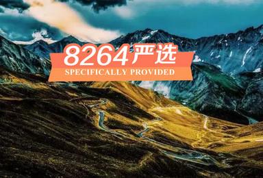 挑戰獨庫公路 探尋唐布拉百里畫廊 3日飛馳之旅(3日行程)