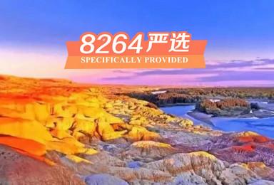 2019環北疆喀納斯伊犁巴音布魯克天池吐魯番沙漠行色之旅(12日行程)