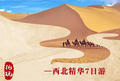 19全年 西北甘肃青海环线 丝绸之路精华  周周发队(7日行程)