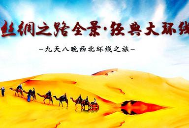 19全年 丝绸之路全景 经典大环线 西北甘肃青海敦煌(9日行程)