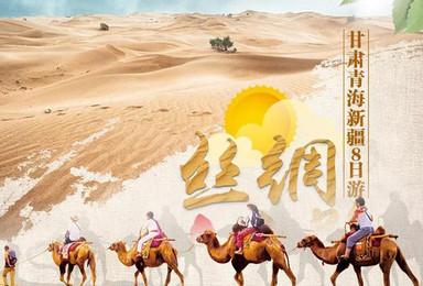 19全年 甘肃+青海+新疆 西北新疆环线 茶卡盐湖火焰山(8日行程)