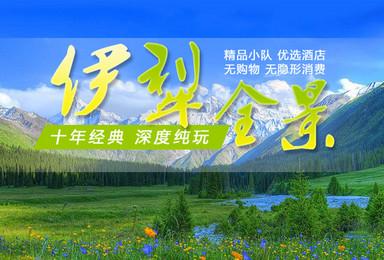 19全年新疆天山伊犁 经典深度全线(10日行程)