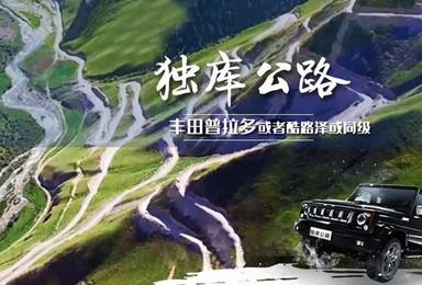 19全年 新疆独库公路全线  极限越野 巴音布鲁克 库车(6日行程)