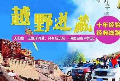 19全年进藏 越野拼车召集 318国道 川藏 稻城亚丁 拉萨(10日行程)