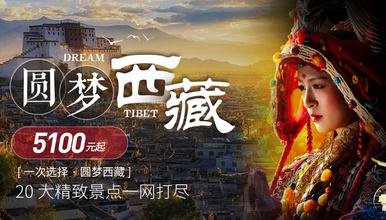 初入西藏 拉萨 林芝 鲁朗 大峡谷 日喀则 藏地经典一览无余(9日行程)
