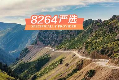 挑战独库公路 探寻唐布拉百里画廊 3日飞驰之旅(3日行程)