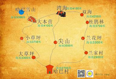哈巴雪山 5396攀登活动全年计划 每周发团(4日行程)