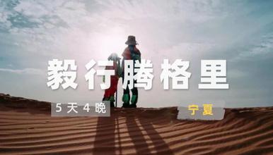 毅行腾格里丨走进沙漠腹地和孩子一起来一场沙漠挑战!(5日行程)