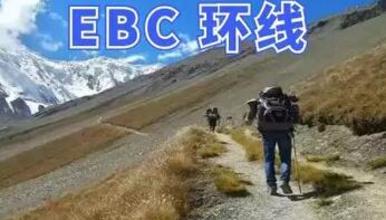 尼泊尔EBC 世界顶级徒步大满贯之旅(14日行程)