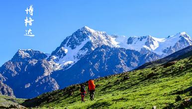 [寻找心中的雪莲]新疆博格达登山大本营—6日轻装徒步(6日行程)
