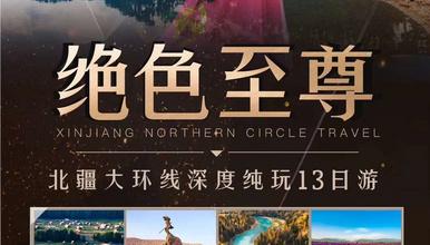 绝色至尊—北疆环线+伊犁环线纯玩体验(13日行程)