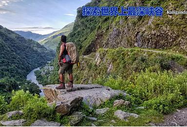 世界最深峡谷探索(10日行程)
