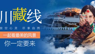 318川藏线稻城羊湖拉萨别克GL8 2晚高原圣湖景观酒店(11日行程)