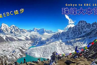 尼泊尔珠峰大本营EBC徒步 Gokyo to EBC完美之旅(16日行程)