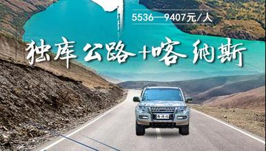 19年独库公路 北疆 喀纳斯环线越野穿越(8日行程)
