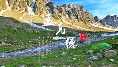 [孟克德古道]新疆 独山子大峡谷 独库公路 唐布拉轻装徒步(7日行程)