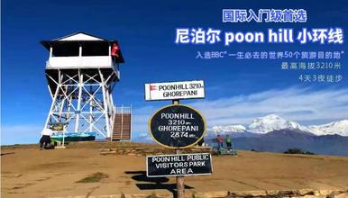 国际入门级徒步 尼泊尔poon hill 航空版(6日行程)
