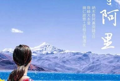 朝圣阿里|遇见冈仁波齐 古格王朝遗址 触摸世界之巅珠穆朗玛(10日行程)