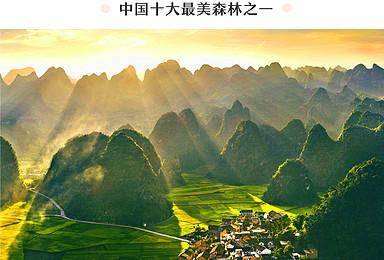 魅力黔西南|紫云格凸河 中洞苗寨 马岭河大峡谷 黄果树瀑布(7日行程)