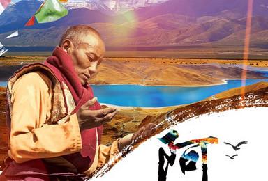 *走进西藏*大美阿里南线 一措再措+珠峰全景(9日行程)