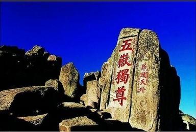 端午 泰山 看日出 赏云海 一览众山小 游趵突泉与大明湖(2日行程)