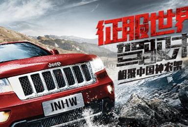 中国玖年越野自驾挑战赛(3日行程)