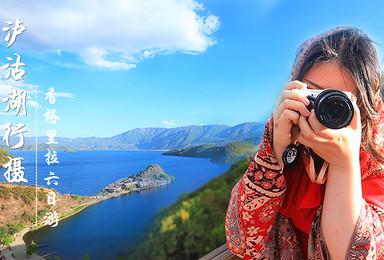 香格里拉泸沽湖6日行摄之旅 朝圣梅里雪山 追寻摩梭文化的神秘(6日行程)
