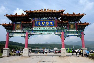 佛教圣地  五台山 徒步穿越 许愿祈福(3日行程)