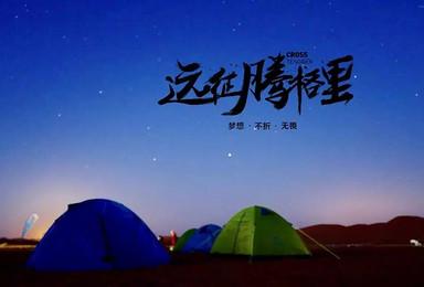 国庆腾格里沙漠 五湖连穿 4日游(4日行程)
