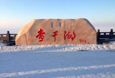 查干湖冬捕   赏雾凇奇观(3日行程)