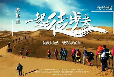 毅行 徒步穿越腾格里大漠(5日行程)