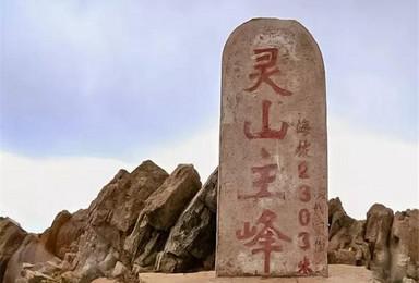 [灵山1日]挑战北京第一高峰---周末一日活动(2日行程)