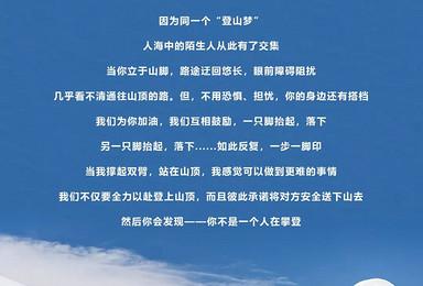 山梦同在 全国第三届玉珠峰登山大会(8日行程)