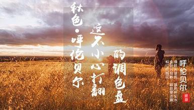 金秋呼伦贝尔大草原兴安森林7天6晚深度穿越之旅(7日行程)
