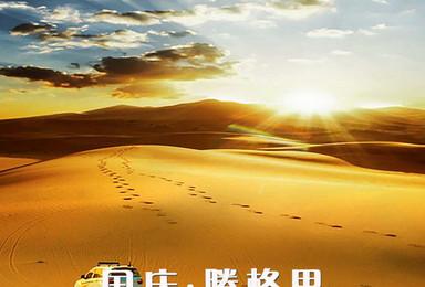 国庆丨腾格里 大漠徒步 感受漫漫黄沙(5日行程)