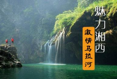 中秋火车团|湘西·马拉河·芙蓉镇·坐龙峡·凤凰古城·魅力湘西(3日行程)
