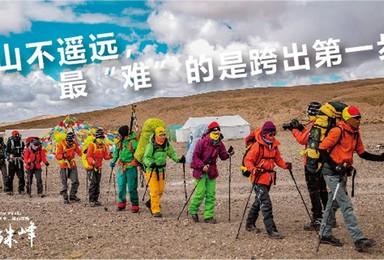 凯途高山 玉珠峰 西大滩唯一自营登山基地+赠超值礼包(8日行程)