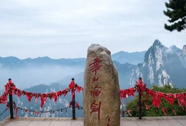 国庆华山| 登西岳华山·看兵马俑·壶口瀑布·游西安古城(4日行程)