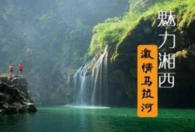湘西·马拉河·芙蓉镇·坐龙峡·凤凰古城·魅力湘西(3日行程)