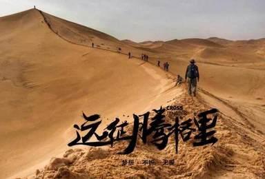 国庆腾格里沙漠|远征·五湖连穿·英雄铁马·踏飞黄沙-含装备(3日行程)
