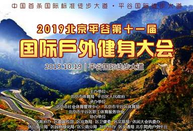 平谷国际户外大会-国际化徒步大道12-24公里徒步赏秋(1日行程)