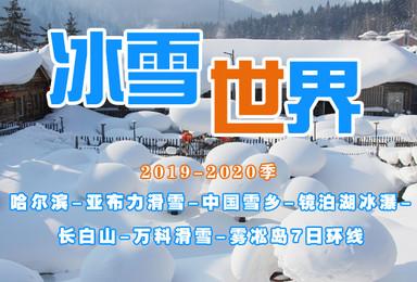 2020季东北林海雪源徒步 亚布力 万科双滑雪纯玩B线(7日行程)