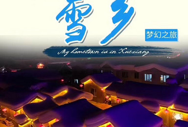 包车玩转东北,哈尔滨+雪谷+雪乡+亚布力(4日行程)